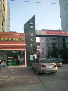 红星东街怡凤小区精装三室看房方便随时联系