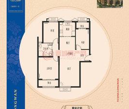 万博manbetx官网登录龙湾5#楼133.25㎡户型
