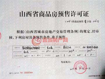 鼎秀华城证件图