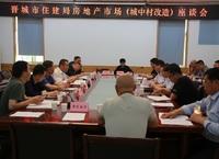 市住建局组织专题座谈会研究规范中心城区房地产市场(城中村改造)