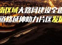 城南路网建设全面启动  助力片区发展