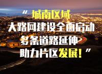城南路网建设全面启动  助力万博手机APP发展