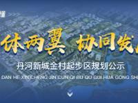 一体两翼 协同发展 丹河新城金村起步区规划详解