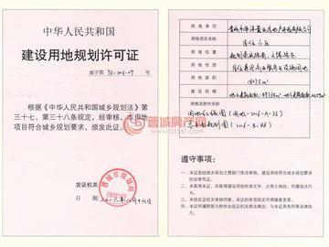 華悅灣建設用地規劃許可證