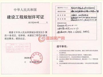 華悅灣建設工程規劃許可證1