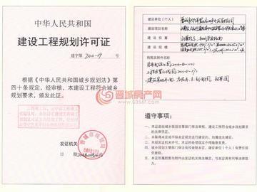 華悅灣建設工程規劃許可證2