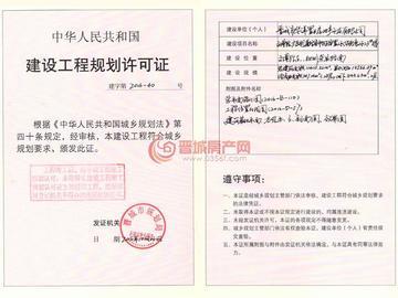 華悅灣建設工程規劃許可證4