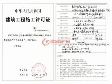 華悅灣建筑工程施工許可證1
