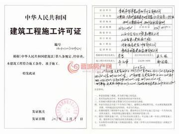 華悅灣建筑工程施工許可證2