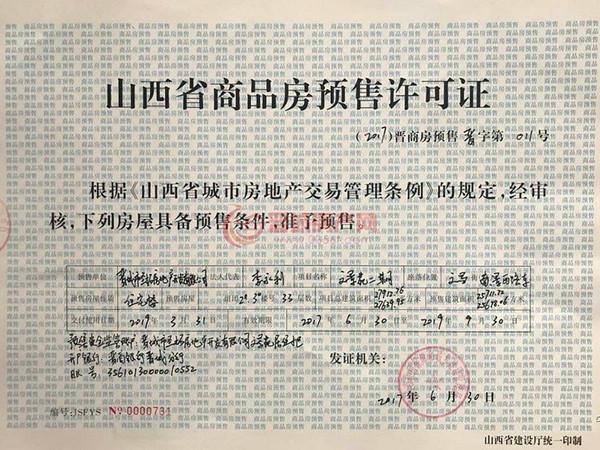 文景苑二期五证齐全,首付41万