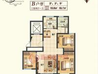 白水东街 三室108平米 大红本 可贷款 现房直接装修