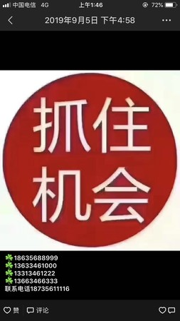凤台西街 泰昌社区 158平 78万 全款付 包改名