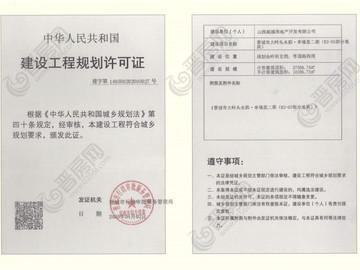 水韻幸福里二期建設工程規劃許可證