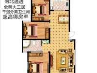 铭基凤凰城127平米 准现房 可贷款93万