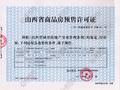 兰亭雅院证件图