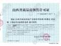 锦天玉龙府证件图
