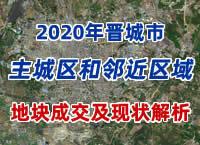 2020年市区及邻近区域土拍成交情况