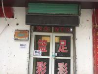 文昌西街24平米商铺出租