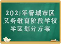 2021年晋城市区义务教育阶段学校学区划分方案