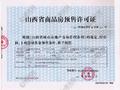 中原盛世城证件图